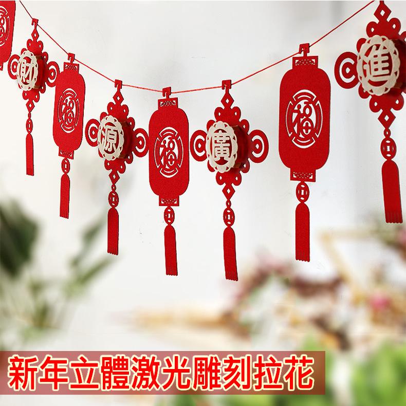 zy春節小物-新年立體激光雕刻拉花 (兩款任選)