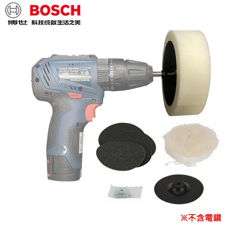 BOSCH博世原廠 拋光套件 拋光組 8入 適用電鑽三爪夾頭 打蠟 打磨 研磨 變砂紙機 打蠟機 125mm