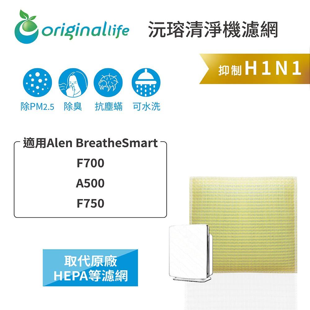 【Original Life】超淨化空氣清淨機濾網 適用Alen BreatheSmart:F700、A500、F750
