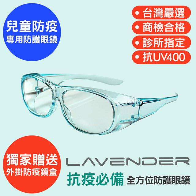 Lavender全方位防護眼鏡-9429-果凍粉色-兒童款-眼科診所指定防疫款