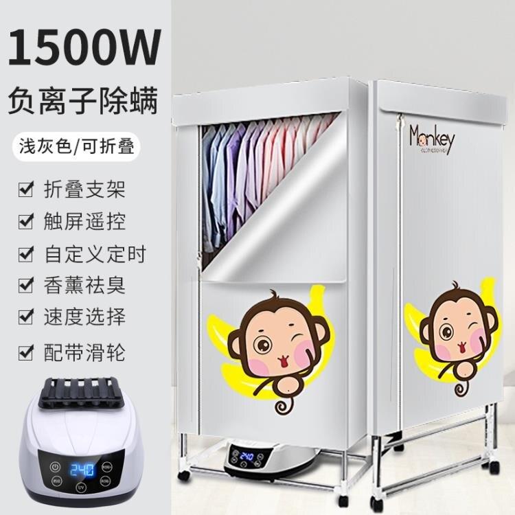 乾衣機 1500W 暖風家用智慧幹衣機主機遙控烘衣機高效靜音烘幹機