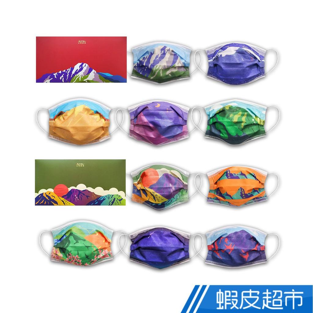 艾司鐵克AceTec 台灣百岳系列口罩(5入) 現貨 蝦皮直送