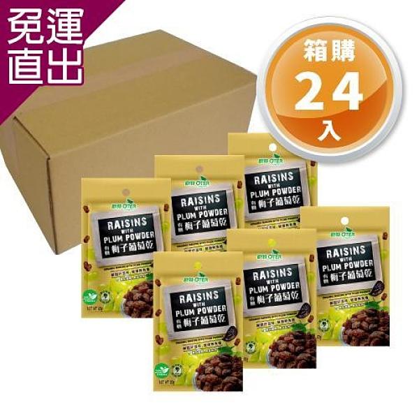 OTER歐特 有機梅子葡萄乾分享組 50gx24包/箱【免運直出】