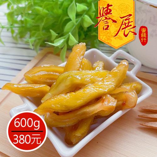 【譽展蜜餞】蜜芒果(芒果羔) 600g/380元