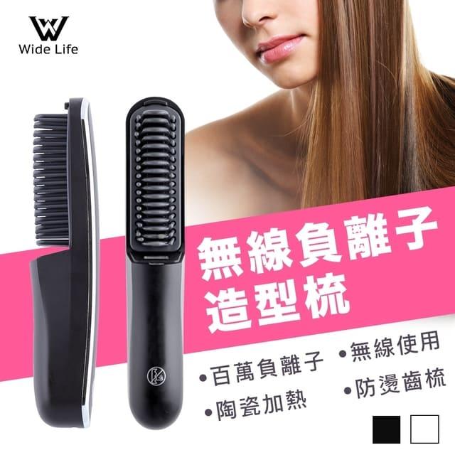 【Widelife廣字號】負離子燙髮梳