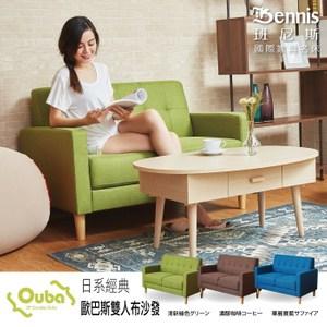 【班尼斯】日本熱賣‧Ouba 歐巴斯雙人布沙發-綠色