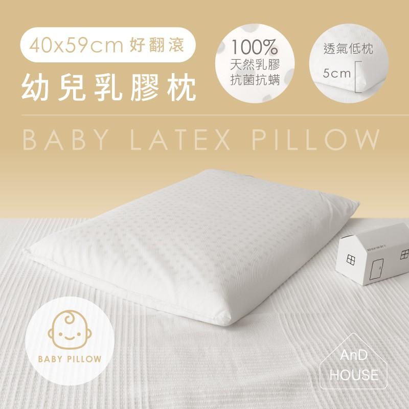 AnD House 枕頭 -兒童乳膠枕/5-6公分/喜歡低枕的成人也適用/防螨抗菌