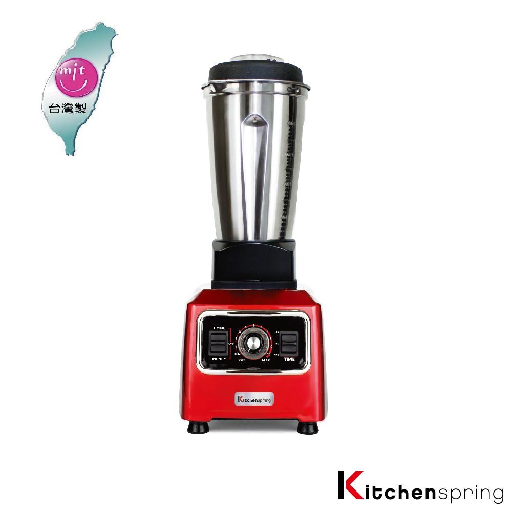 【KitchenSpring】全方位營養調理機(台灣製造)