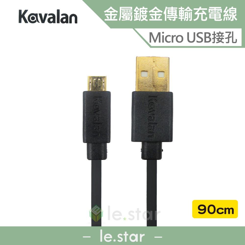 Kavalan 鍍金接頭Micro USB傳輸充電線(扁線) 90cm