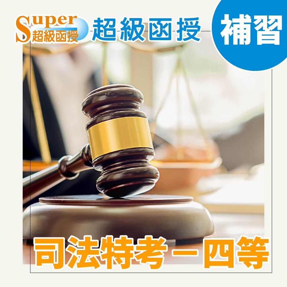 110超級函授/法院組織法/陳敬曜/單科/雲端/題庫班/司法特考-四等/法警