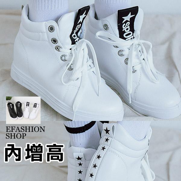 ★秋冬現貨★後星星內增高綁帶皮質休閒鞋-eFashion 【G15062800】
