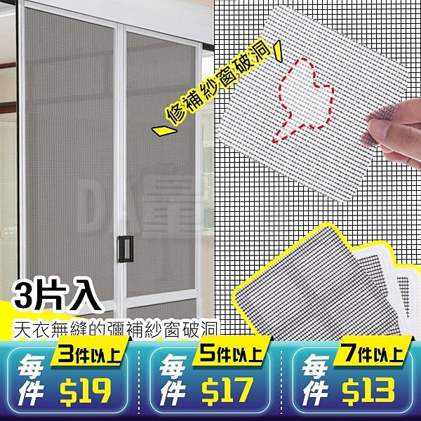 紗窗貼 紗窗修補貼 [三片裝] 10*10cm 蚊窗補洞貼 自黏式 修補貼片 紗門補洞網 修補片 補窗