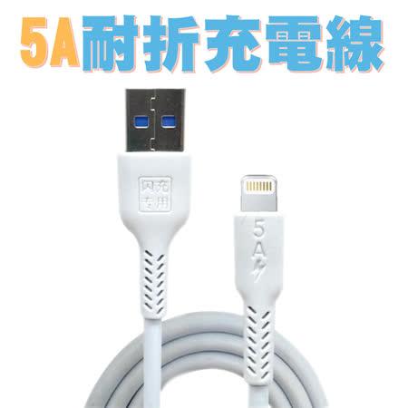 5A耐折充電線 (任選 蘋果iPhone、安卓Micro、Type-C)