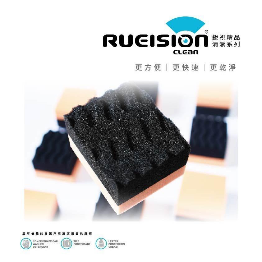 汽美等級 銳視清潔 進口 波紋 輪胎海綿  顧客好評 大力推薦 專用海綿 輪胎上油 內裝保養 胎皮