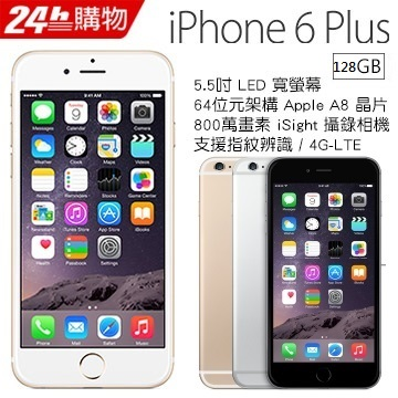 【福利品】Apple iPhone 6 Plus (128GB)