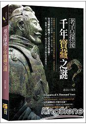 考古探密:千年寶藏之謎