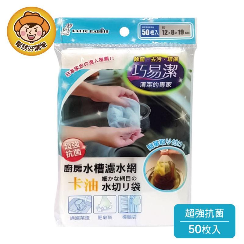 巧易潔 廚房水槽排水口濾水袋50入 K7247
