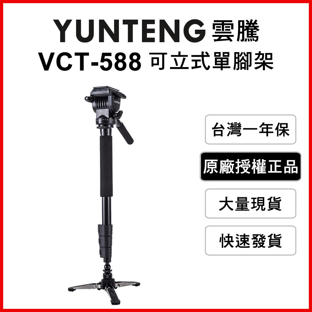 雲騰vct-588 可立式單腳架+三向液壓雲台