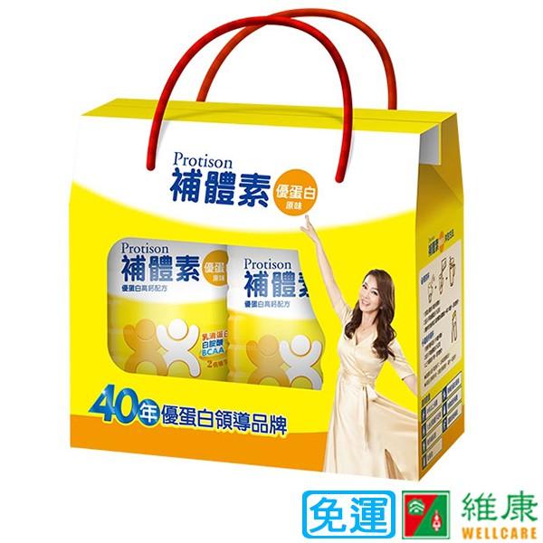 補體素 優蛋白-原味雙罐禮盒組 750g+750g(共2罐) 維康 免運 限時促銷