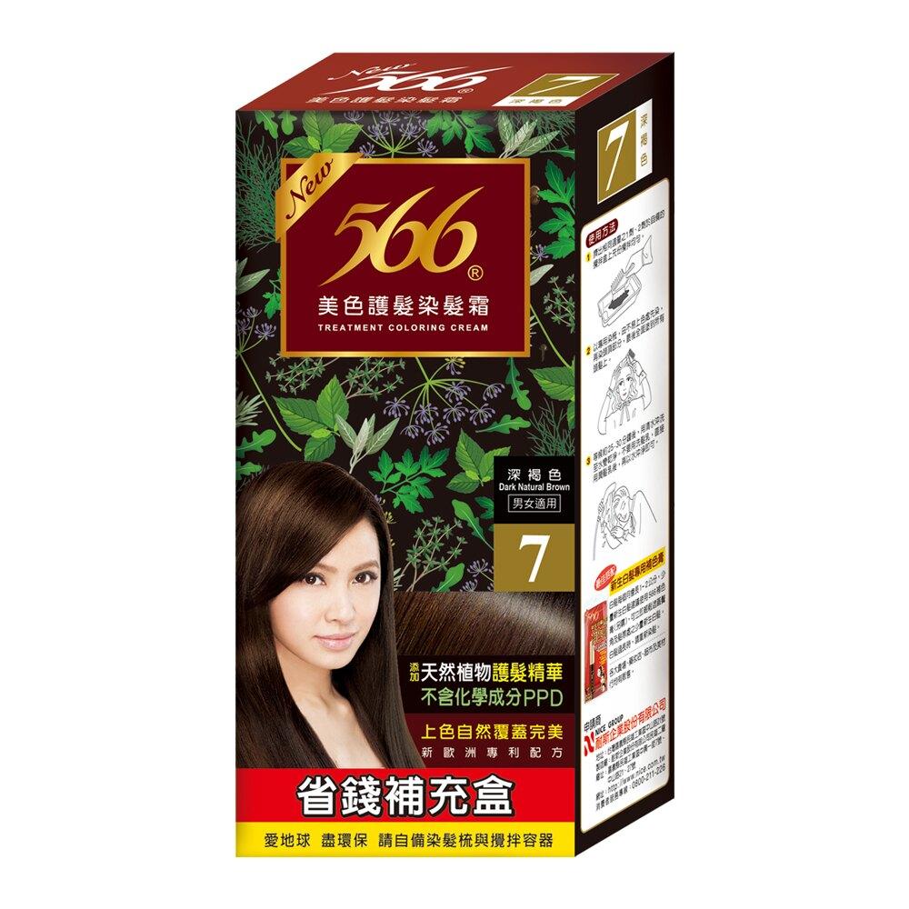 566 美色 護髮染髮霜 補充盒 7號-深褐色 40g【康鄰超市】