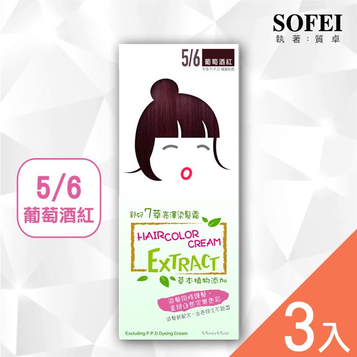 【SOFEI 舒妃】7萃亮澤染髮霜-5/6葡萄酒紅(三劑式:55ml+55ml+8ml)-3入