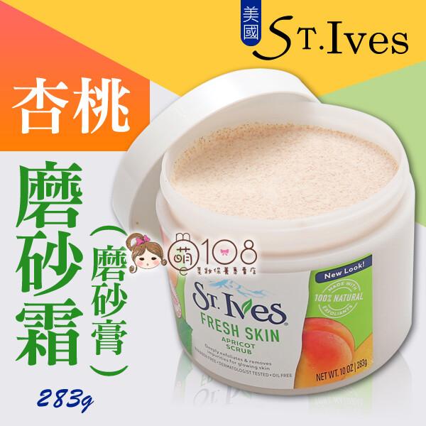 美國 st.ives 杏桃磨砂霜/磨砂膏 283g