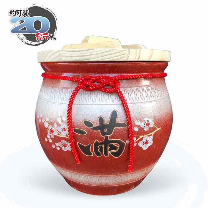 【唐楓藝品米甕】漸層紅米甕(美滿)(梅花滿) | 約可裝 20 台斤米