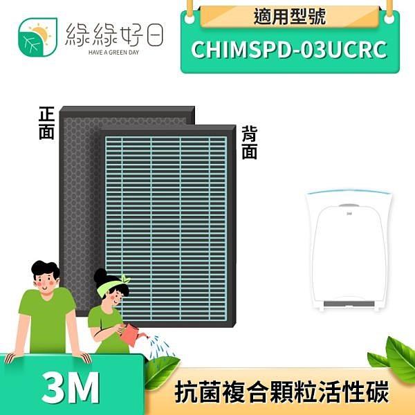 【南紡購物中心】綠綠好日 2in1 複合式 抗敏 蜂巢 適用 3M CHIMSPD-03UCRC 空氣清淨機 同 FAP03