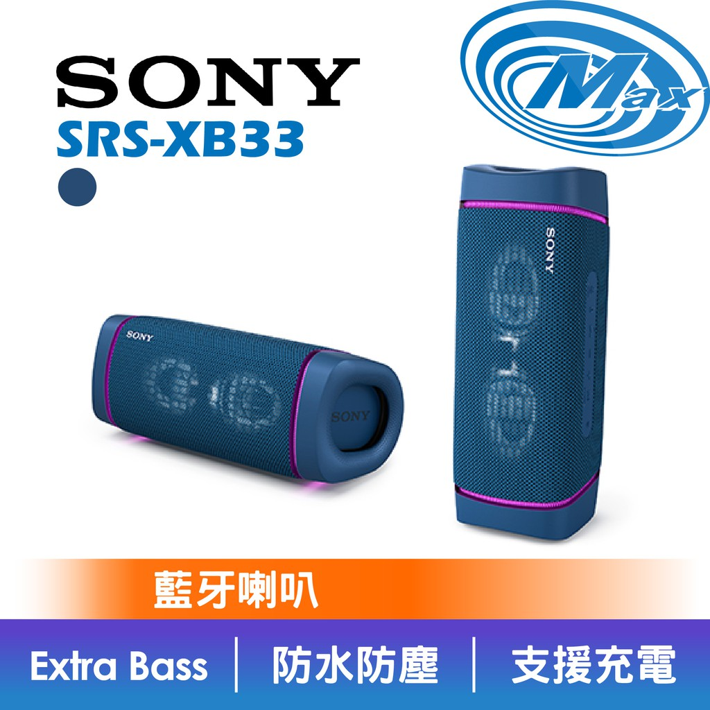 SONY 索尼 SRS-XB33 | 藍牙喇叭 | XB33 4色【黑色、紅色有現貨】【麥士音響】