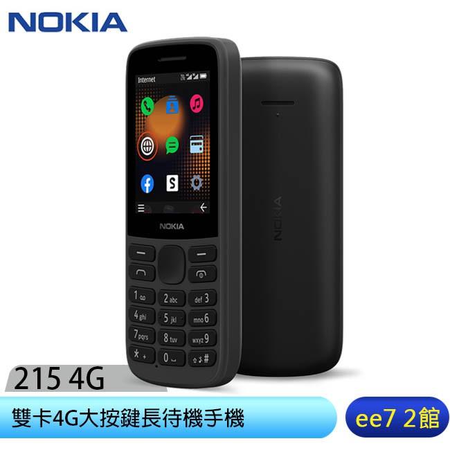 NOKIA 215 4G 雙卡4G大按鍵長待機最信任手機 [ee7-2]