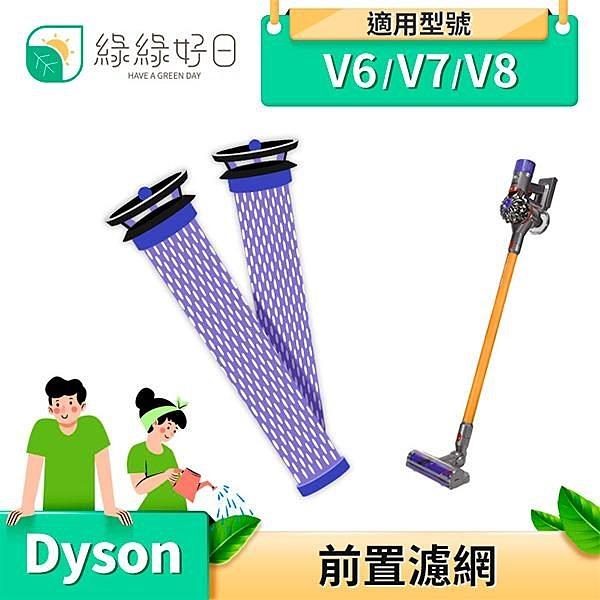 【南紡購物中心】綠綠好日 吸塵器 前置濾網 雙入組 適 Dyson戴森 V6 V7 V8 DC58 DC59 DC62 吸塵器配件