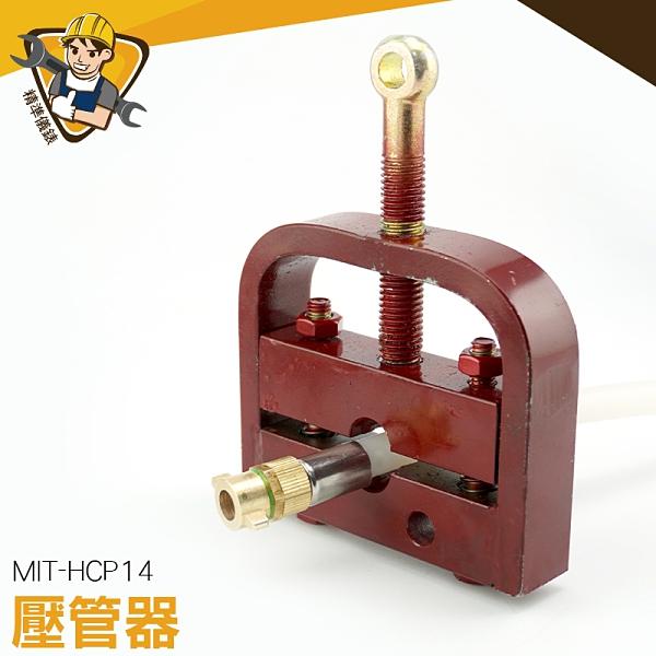 扣壓鎖緊器 壓管器 軟管壓管機 膠管壓管機 噴霧管束管機 高壓管銅束束管器 MIT-HCP14《精準儀錶》