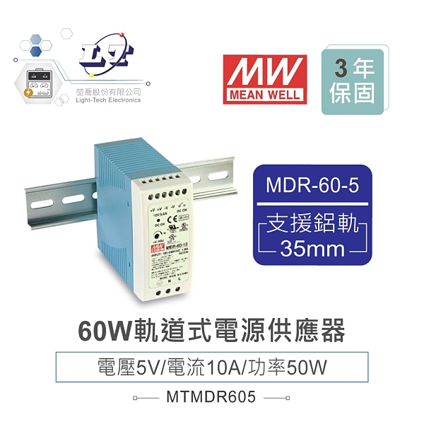 『堃邑Oget』MW 明緯MDR-60-5 5V軌道式單組輸出電源供應器 5V/10A/50W Meanwell『堃喬』