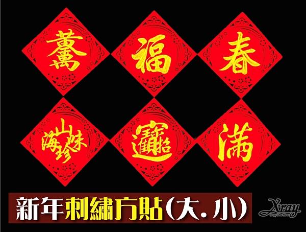 現貨 新年精緻刺繡方貼(大),春節/過年/自黏斗方/方貼/刺繡/佈置/牛年/福字貼,節慶王【Z785700】
