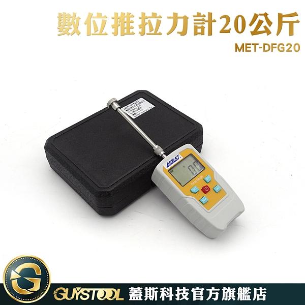 蓋斯科技 附5探頭 多規格 20公斤 4種重量單位 拉力 測力計 拉力測試 拉力計 MET-DFG20