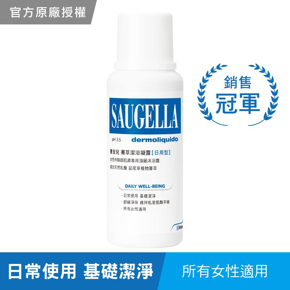 【SAUGELLA賽吉兒】菁萃潔浴凝露-日用型(250ml)