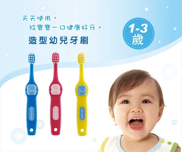 酷酷鴨造型幼兒牙刷3入 1~3歲用