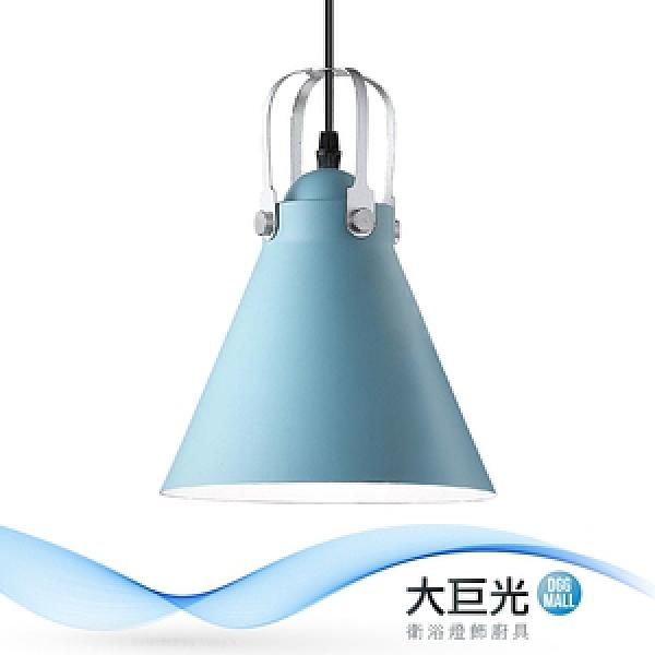 【大巨光】馬卡龍風-E27 單燈吊燈-小(ME-3551)