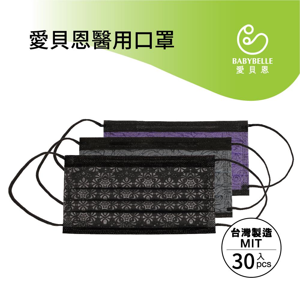 【愛貝恩醫用口罩】 成人口罩 黑夜系列(30入) 單盒/三盒