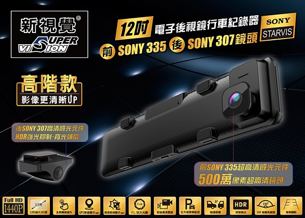 【愛車族】 新視覺 HM-335S 電子後視鏡雙鏡頭行車紀錄器+32G記憶卡 保固一年