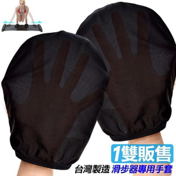 台灣製造!!滑步器專用靜電萊卡手套(一雙販售)適用綜合訓練墊Slideboard滑板墊滑盤.溜冰訓練墊