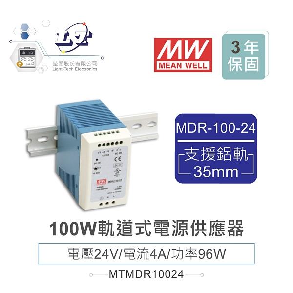 『堃邑Oget』MW 明緯MDR-100-24 24V軌道式單組輸出電源供應器 24V/4A/96W Meanwell『堃喬』