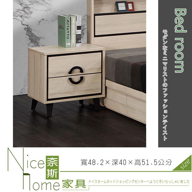 奈斯家具nice430-1-hj 萊斯床頭櫃
