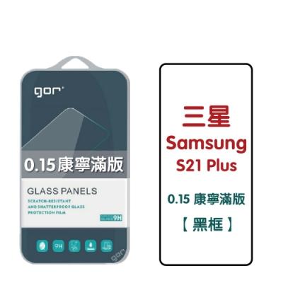 GOR 三星 Samsung S21 Plus 【0.15康寧】 9H鋼化玻璃保護貼 滿版1片裝