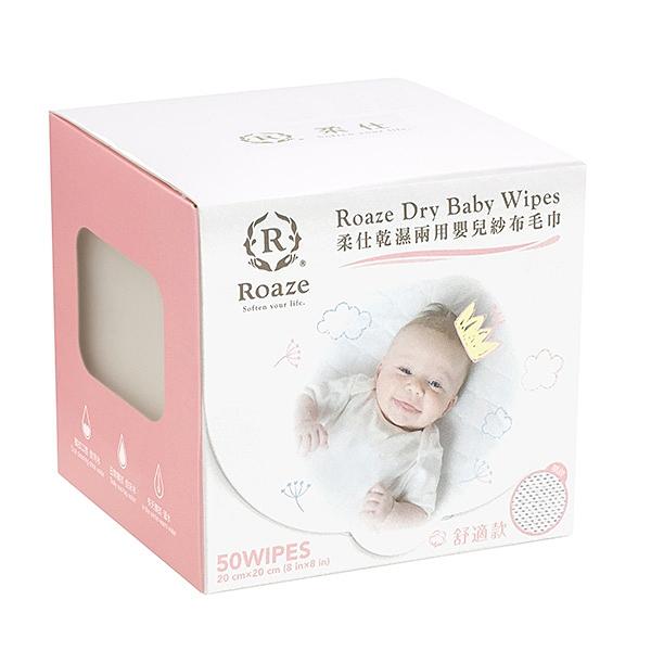 柔仕 Roaze 嬰兒紗布毛巾舒適款 (50抽/盒)【佳兒園婦幼館】