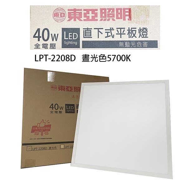 2入東亞 lpt-2208d 40w 全電壓 led 直下式平板燈(1箱2入)