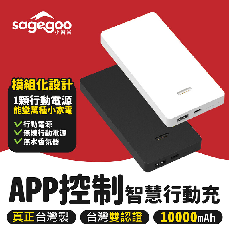 sagegoo小智谷智慧行動電源+qi無線充電板萌系寵物app 無線充電板 10000mah