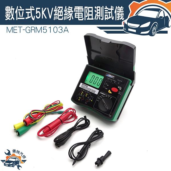 相序檢測 MET-GRM5103A 兆歐表 優質耐用 相序檢測 高敏感度 電子搖表 交流電壓