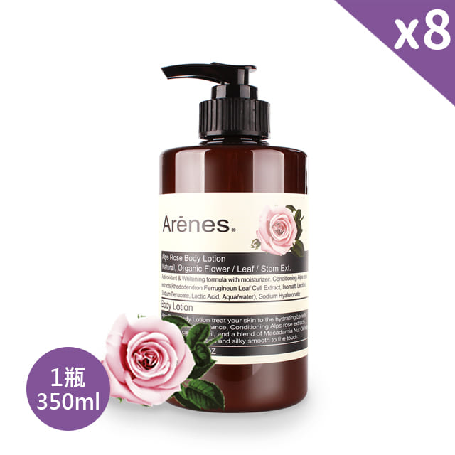 Arenes 玫瑰香氛植萃身體乳 (8瓶入)