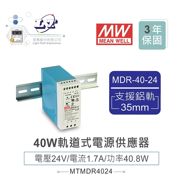 『堃邑Oget』MW 明緯MDR-40-24 24V軌道式單組輸出電源供應器 24V/1.7A/40.8W Meanwell『堃喬』